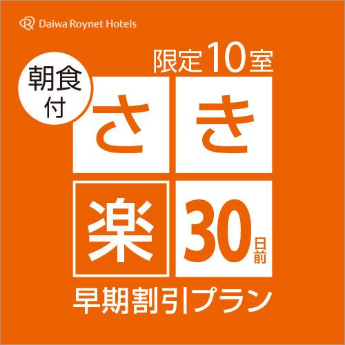 【限定10室】♪30日前からのお得な宿泊+こだわりの新朝食♪