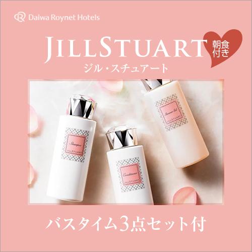 【朝食付】女性に人気★『JILL STUART(ジルスチュアート)』バスアメニティ付プラン