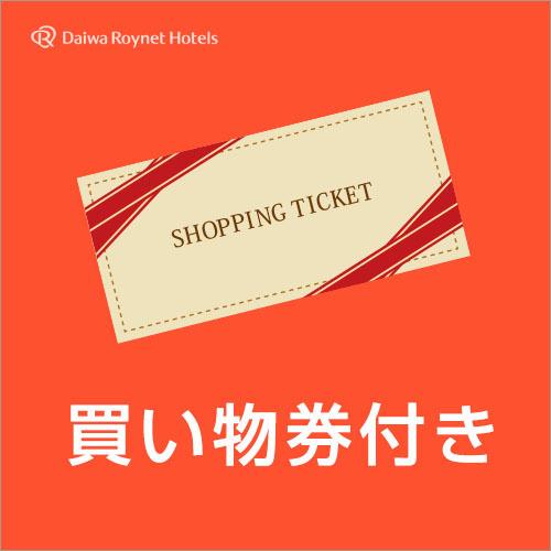〜ホテルに泊まって映画を観よう!!映画チケット付プラン〜