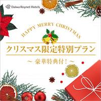 〜豪華特典付!クリスマス限定特別プラン〜