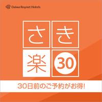 【限定・5室】 早期割引プラン ■【30日前】■【さき楽】