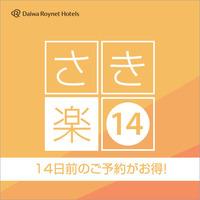 【限定・5室】 早期割引プラン ■【14日前】■