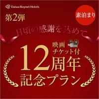 12周年記念第2弾!!曜日&100枚限定<映画チケット付!>素泊まりプラン