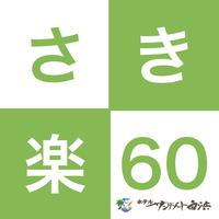 【楽天スーパーSALE】6%OFF!<さき楽60>厳選仕入れ〜黒潮会席牛しゃぶプラン<1泊2食付>