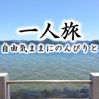【夏★気ままな一人旅】海に釣りにドライブにのんびり一人旅。納涼祭ビュッフェ食べ放題[ZY005YG]