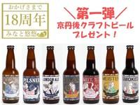 【第一弾】《お陰様で18周年》★丹後クラフトビールのプレゼント付き海鮮ビュッフェ[ZY181YG]