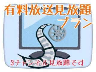 【有料放送見放題プラン】■WiFi完備■駐車料金無料■軽朝食無料サービス