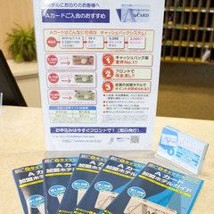 【Aカード入会プラン】全国約400の加盟店で利用できるAカードご入会プラン★