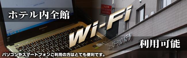 館内全館Wi-Fi