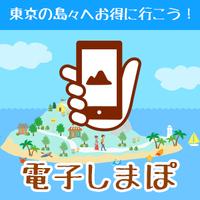 ☆しまぽ通貨特典付☆ 和朝食+【お仕事観光応援プラン】