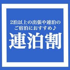GoToキャンペーン♪連泊応援プラン