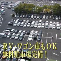 【ドライバー限定】泊まってクオカード500円分付