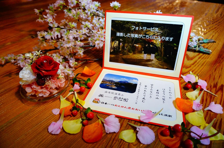 山のホテル 夢想園 関連画像 6枚目 楽天トラベル提供