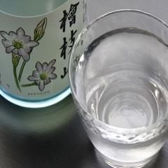 《お得》日本酒好きの方に嬉しい特典つき ほろ酔いプラン【現金特価】