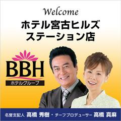ホテル宮古ヒルズ ステーション店(BBHホテルグループ)