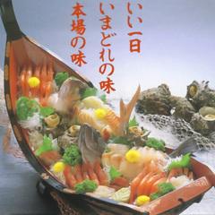本場の味をおなかいっぱい◆まんぷく活魚会席プラン◆