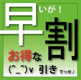 【さき楽】【早割】シングル7日前プラン(バイキング朝食/普通車駐車場無料)