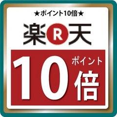 【楽天ポイント10倍】プラン!!(バイキング朝食/普通車駐車代無料)