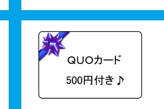 【クオカード付でお得!】☆クオカード(500円)付き☆和洋食バイキング朝食付プラン!