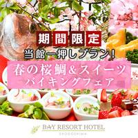 【春の桜鯛&スイーツバイキングフェア】瀬戸内の海の幸と島の郷土料理!チョコレートファウンテンも人気!
