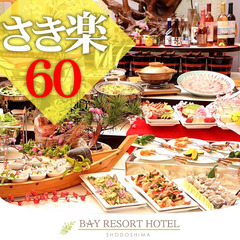 【さき楽60】オリーブバイキング!瀬戸内の海幸と島の郷土料理!〈2000円割引〉
