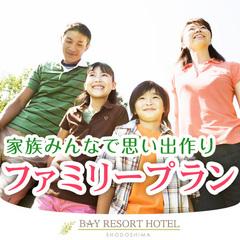 【ファミリープラン★】小学生半額&添寝幼児ワンコイン100円!オリーブバイキング