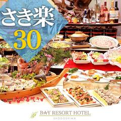 さき楽30★オリーブバイキング!瀬戸内の海幸と島の郷土料理!オリーブフォンデュも人気◆1000円割引