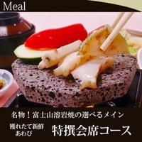 【料理重視】富士山の溶岩で焼き上げる『ステーキ』or『あわび』!特選会席プラン1泊2食¥12960〜
