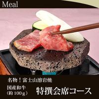 【料理重視】富士山の溶岩で焼き上げる『国産和牛』!溶岩石焼ステーキ会席プラン1泊2食