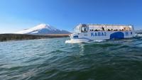 【車で5分】水陸両用バス!山中湖のKABAチケット付プラン《山中湖会席》 1泊2食¥14320〜