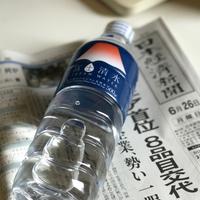 【日経新聞付きビジネスプラン】 ミネラルウォーターもプレゼント★
