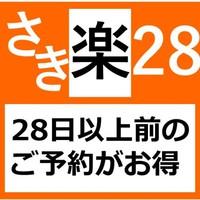 【さき楽28】レイトアウト13時の特典付 28日前までのご予約でお得 朝食+フリードリンクは無料