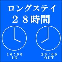 【事前カード決済限定】静岡マラソンおすすめ!20時アウト★ロングステイ★ゴール後ゆっくりシャワーを♪