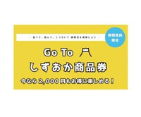 ■静岡・山梨・長野・新潟県民限定■ Go Toしずおか 商品券(2000円)プラン<素泊まり>