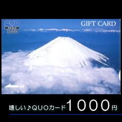 【QUOカード 1000円プラン☆】全国のコンビニ・ファミレス・ドラッグストアなどで使えます♪