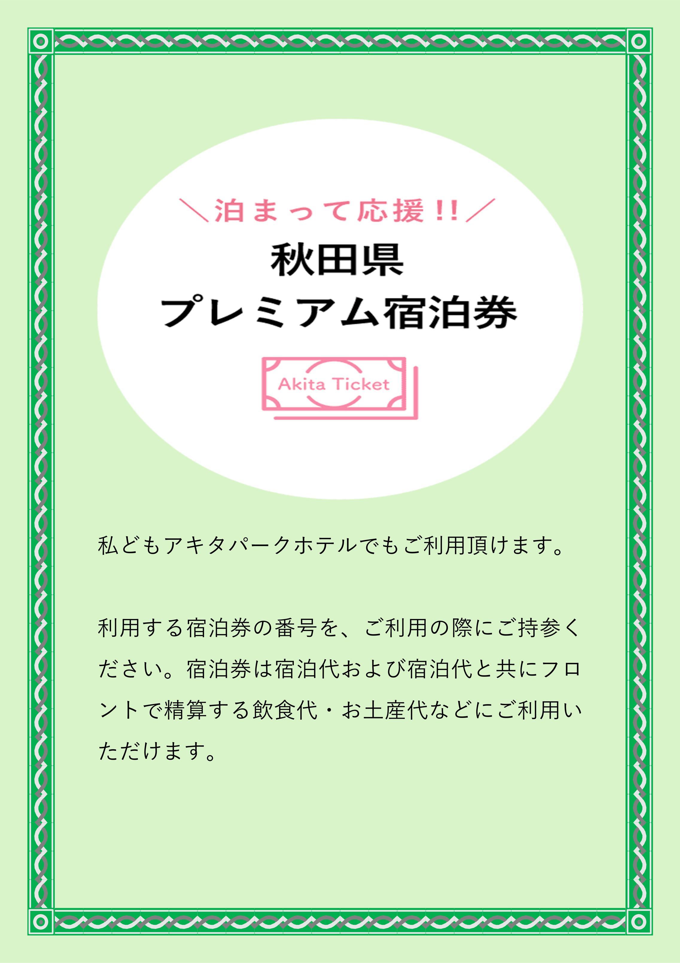 アキタパークホテル|秋田県プレミアム宿泊券についてのお知らせ
