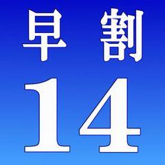 ≪早割14≫☆14日前迄がさらにお得☆早割りプラン♪