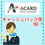 【Aカード新規入会プラン!】☆缶ビールプレゼント☆