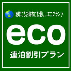 【エコ割◆連泊プラン】清掃・リネン・歯ブラシ交換がご不要なお客様へ★空気の美味しい酒田へようこそ♪