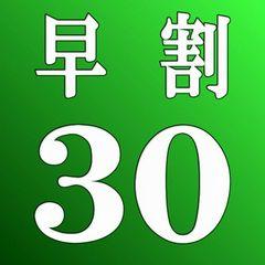 【早割30】☆30日前迄が超お得☆早割りプラン♪