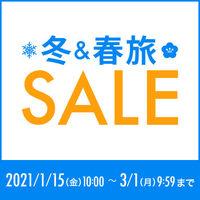 【冬春旅セール】素泊りプラン