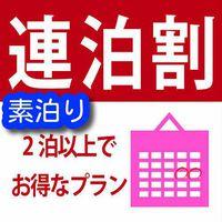 【連泊割・素泊り】2泊からお得なじっくり長崎観光を満喫プラン♪