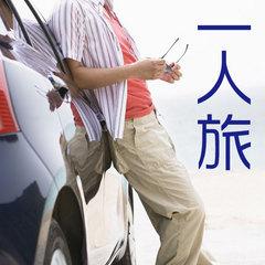 ■一人旅■思いたったら吉日♪のんびり琵琶湖散策の旅へ<2食付>