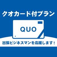 【QUO1000★素泊まり】出張応援!QUOカード1,000円分付きプラン