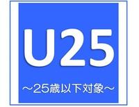 【25歳以下対象】U25旅応援☆宿泊プラン(素泊まり)
