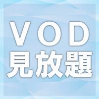 【VOD見放題プラン】タイトルはなんと200番組以上!!当日ご利用よりお得♪<素泊まり>