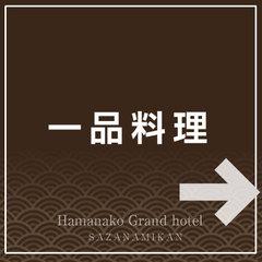 浜名湖グランドホテルさざなみ館