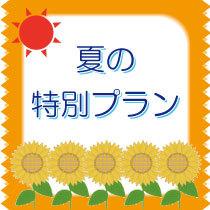 【夏得】♪なっとく郡山♪夏の特別プラン