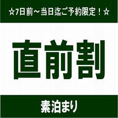 【直前割】当日から7日後までがお得★素泊まりプラン★