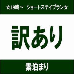 【ショートステイ】室数限定!19:00チェックイン&9:00チェックアウトでお得に宿泊!(素泊まり)